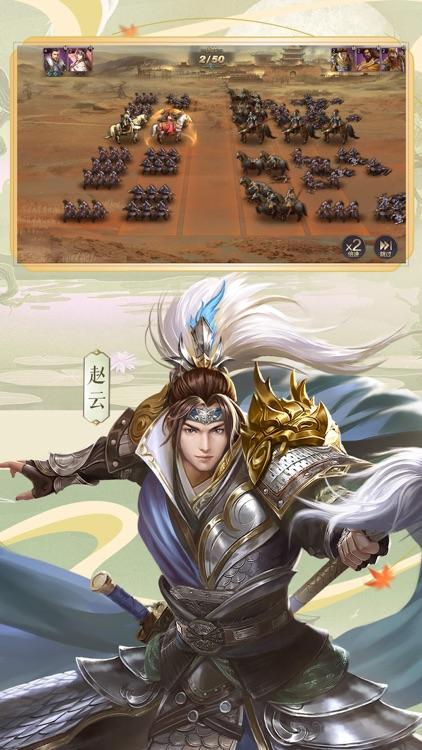 权谋乱世 screenshot-3
