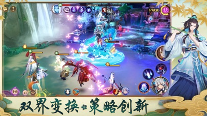 云梦四时歌-国际版 screenshot 4