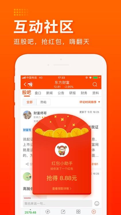 东方财富领先版-财经资讯&股票开户 screenshot-4
