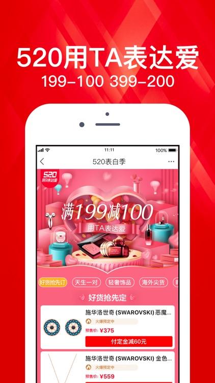 苏宁易购 screenshot-3