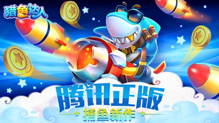 猎鱼达人-腾讯正版捕鱼手游 screenshot-6