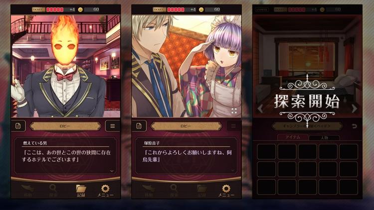 誰ソ彼ホテル -脱出・推理ゲーム screenshot-4