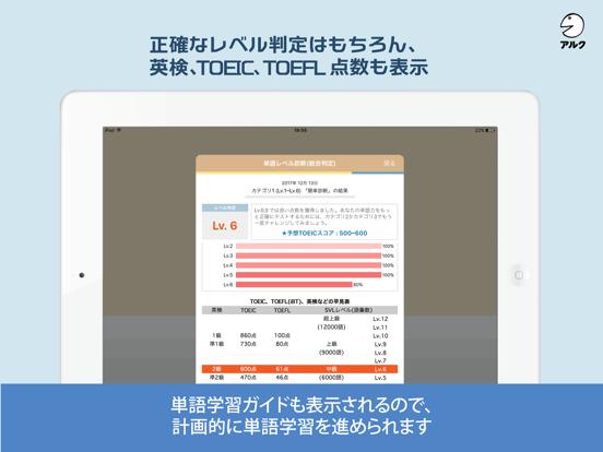 キクタン TOEIC®【All-in-One版】(アルク)のおすすめ画像3