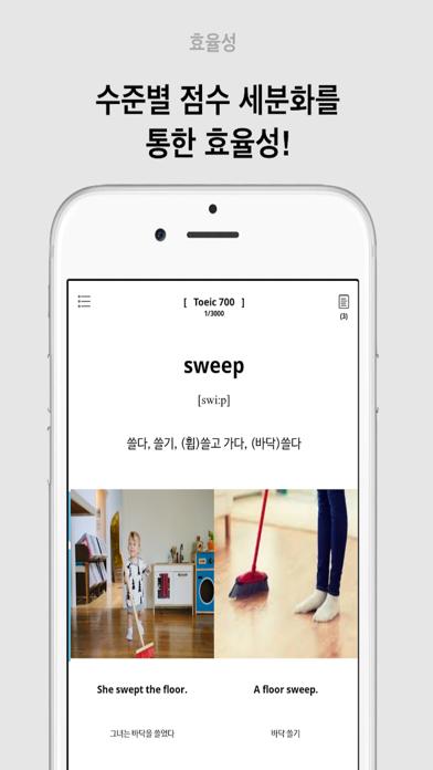 포켓 영단어 - 토익 Pro screenshot 3