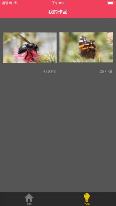 制作GIF - gif动图制作器编辑工具 screenshot 2