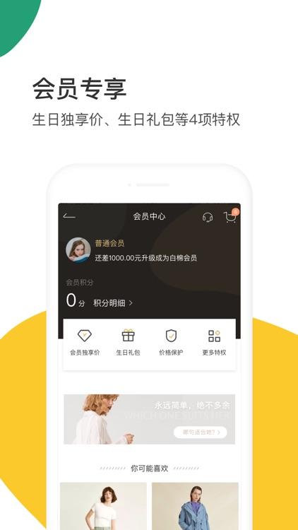 ICY全球设计师平台 screenshot-3