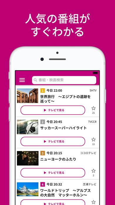 COCORO VISION おすすめTV番組情報が毎日届く!のおすすめ画像1