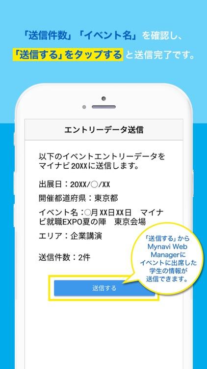 マイナビ就職イベント出席管理 screenshot-4