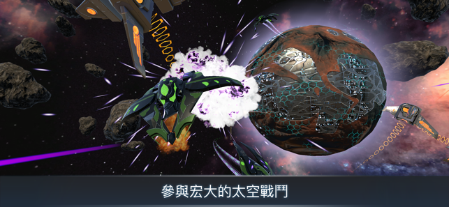 ‎宇宙戰線 AR Screenshot