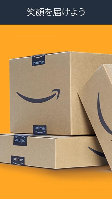 ダウンロード Amazon Flex -PC用