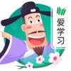 爱学习古诗-独家古诗动画片