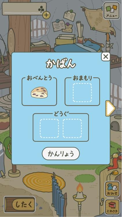 旅かえる screenshot-2