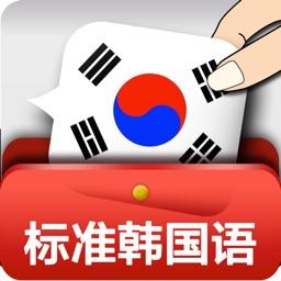 新版标准韩国语第一册