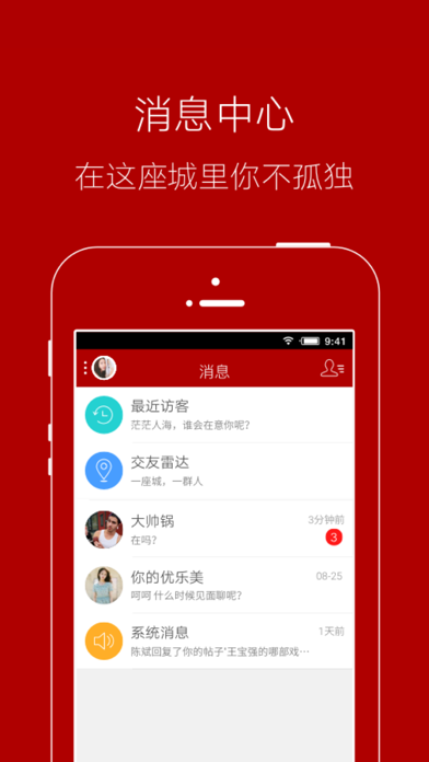 Screenshot of 大姚网 App