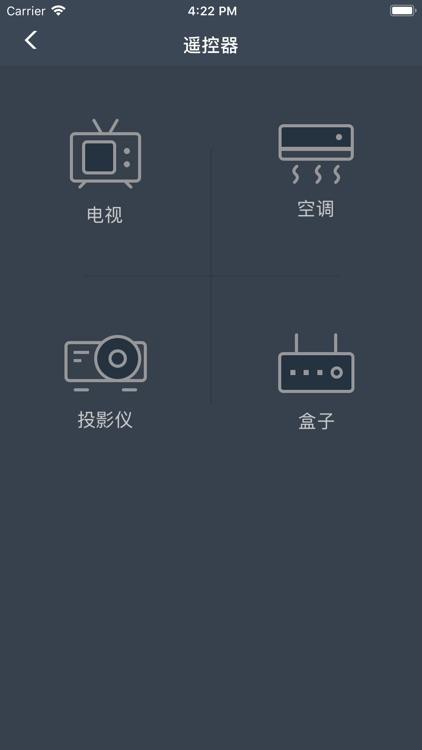 全能遥控器-空调电视遥控器