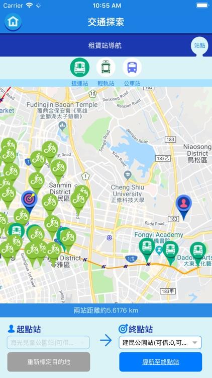 高雄市公共腳踏車C-Bike EASY GO!2.0版 screenshot-4