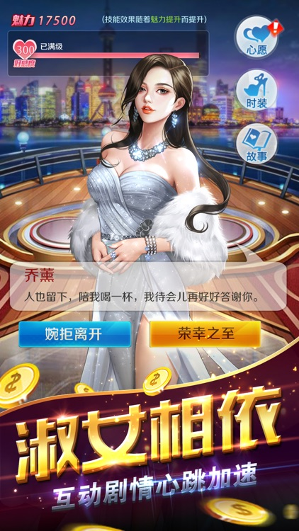 极品飞人-策略商战模拟经营游戏 screenshot-5