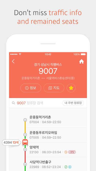 KakaoBus Screenshot