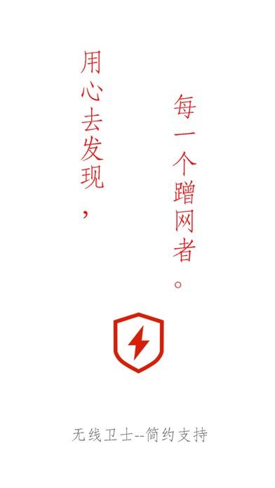 超级防蹭网-网管与测速神器のおすすめ画像1