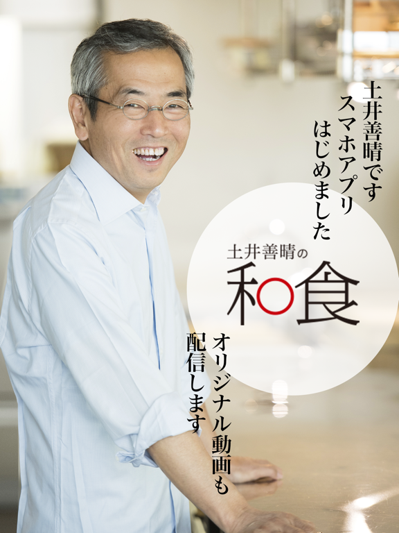 土井善晴の和食 - 旬の献立をレシピ動画で紹介 -のおすすめ画像1