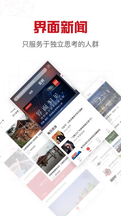 界面新闻-原创财经新闻领跑者 screenshot one