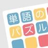 単語のパズル - しりとりナンクロ - iPadアプリ