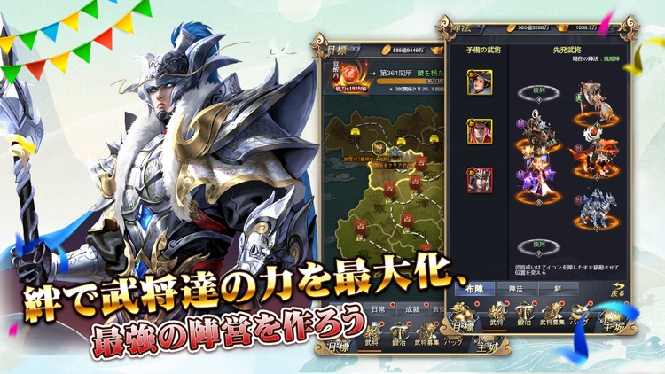 進撃三国志~簡単爽快、超本格的な放置系三国戦略RPG screenshot-4
