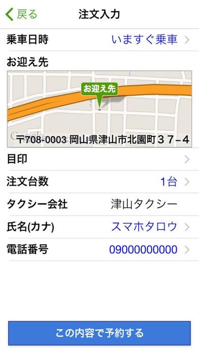 津山タクシーのおすすめ画像4