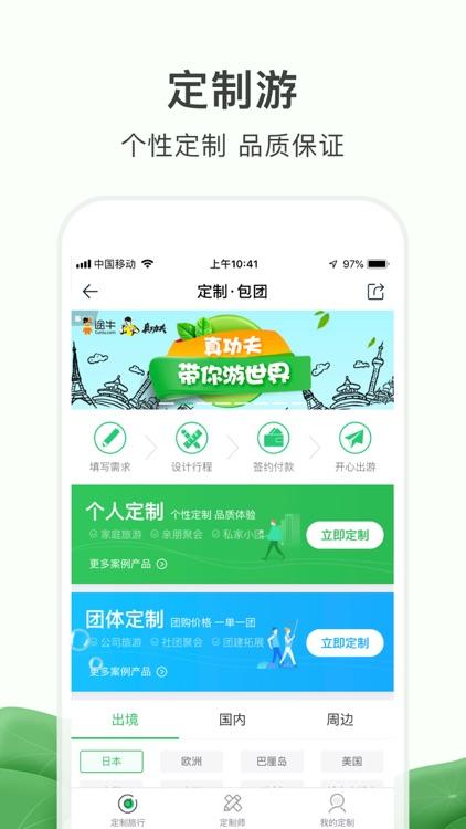 途牛旅游PRO-高品质旅游产品预订 screenshot-4