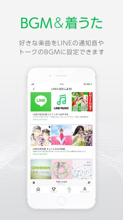 LINE MUSIC 人気音楽が聴き放題音楽アプリ screenshot-5