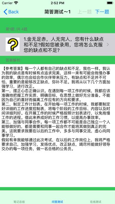 最新版事业单位考试大全 screenshot 7