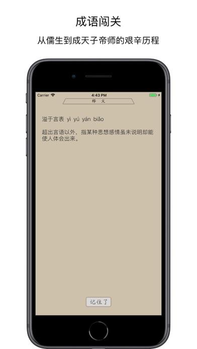 成语闯关 - 儒生养成记 screenshot 3