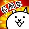 にゃんこ大戦争 - iPhoneアプリ