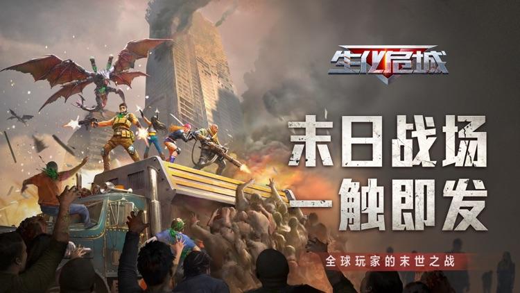 生化危城-废土之战 screenshot-0