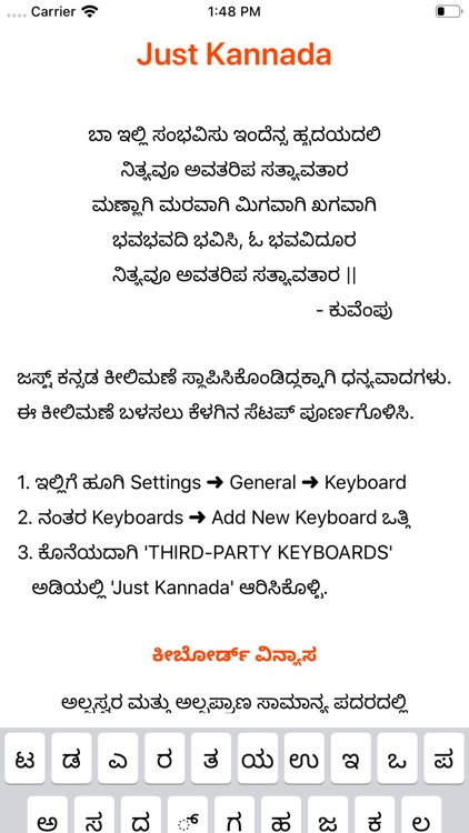 Just Kannada Keyboard
