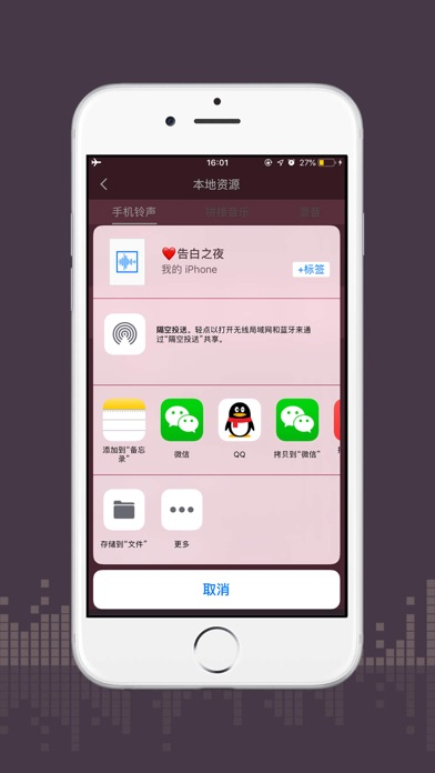 One-click ringtone Screenshot