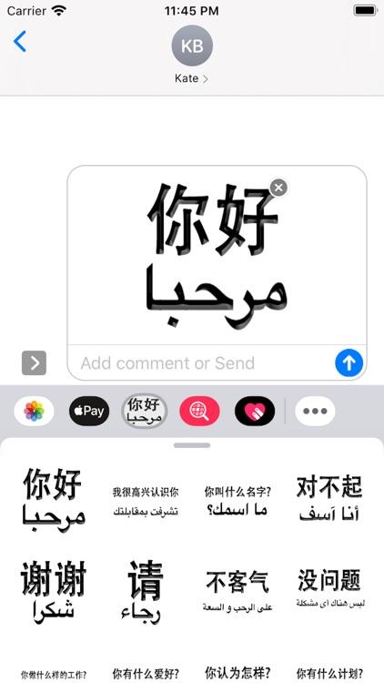 Arabic Chinese Sticker