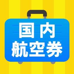 国内格安航空券オンライン予約アプリena(イーナ)