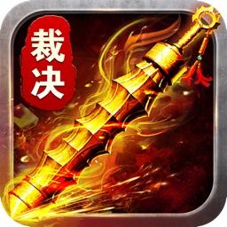 盛世皇城:超变裁决