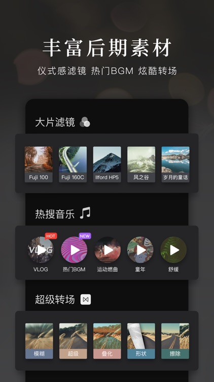 快剪辑 screenshot-6