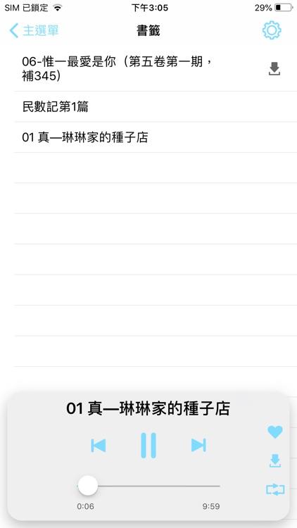 福音有声APP screenshot-6
