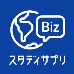 スタディサプリENGLISH - ビジネス英会話