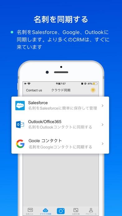 CamCard-名刺管理アプリスクリーンショット