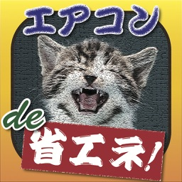 エアコンde省エネ! 〜 大阪弁と動物達の奇妙な実用アプリ!