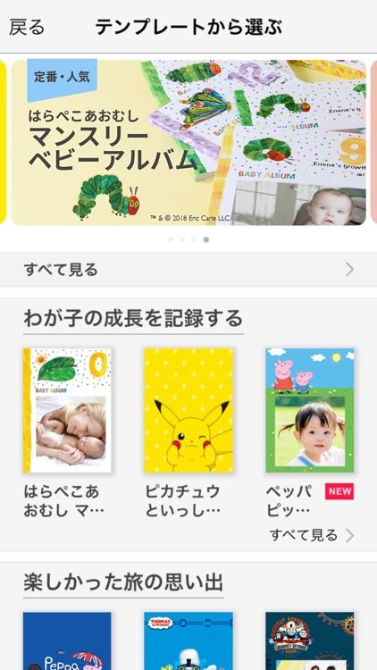 フォトブック・写真プリントサービス TOLOT(トロット) screenshot-6
