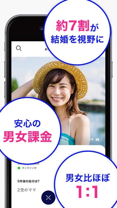 Match Japan 恋愛・結婚マッチングアプリ ScreenShot1