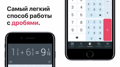 Калькулятор⁺Скриншоты 4