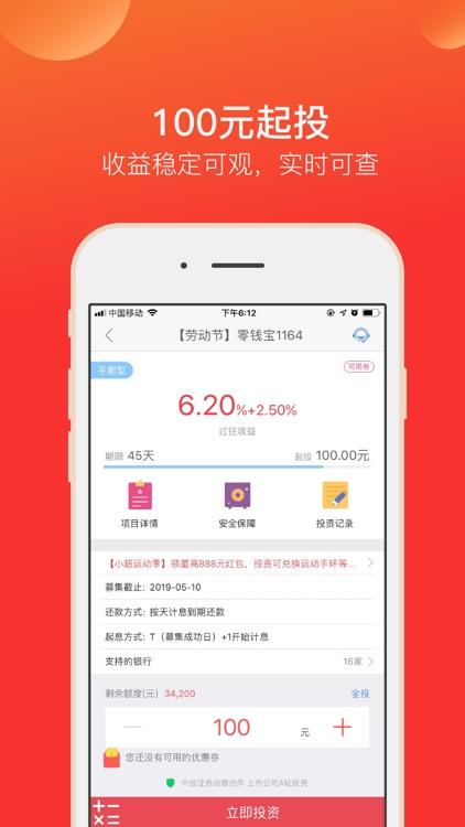 超额宝理财-固收类稳健型普惠金融服务平台 screenshot-6