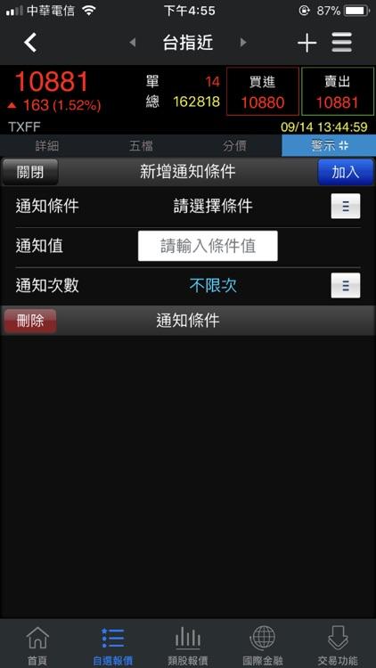 中農證券 screenshot-4