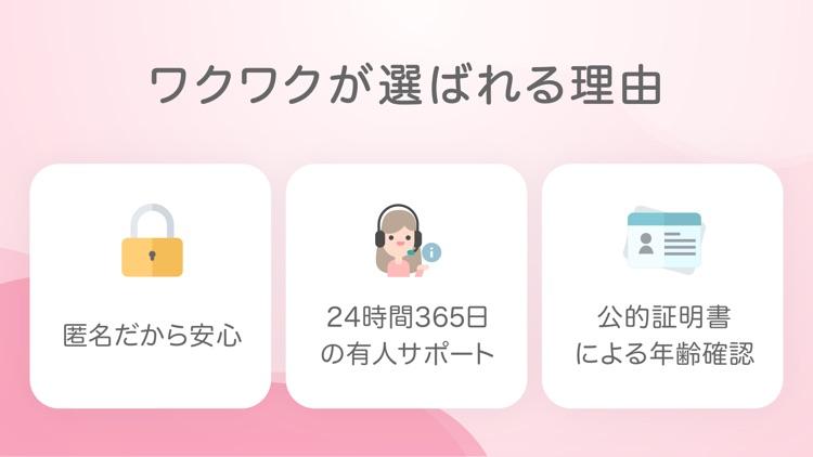ワクワク-恋人探しの出会い系マッチングアプリ! screenshot-6